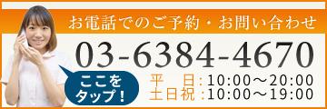 03-6384-4670